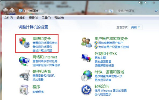 Win7自带的系统备份还原功能如何去使用?-第1张图片-元元本本博客