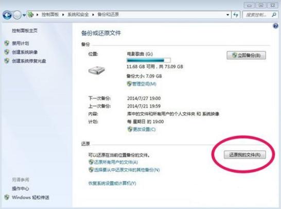 Win7自带的系统备份还原功能如何去使用?-第9张图片-元元本本博客
