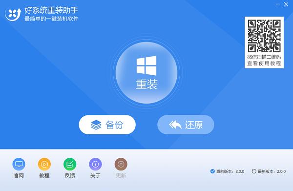 Win7自带的系统备份还原功能如何去使用?-第11张图片-元元本本博客