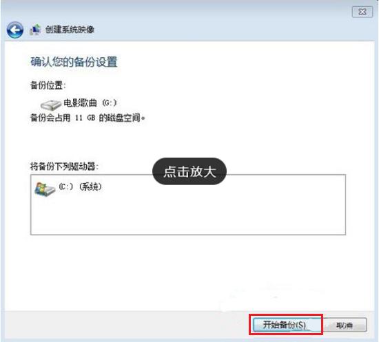 Win7自带的系统备份还原功能如何去使用?-第6张图片-元元本本博客