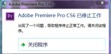 adobe premiere pro cs6已停止工作  第1张
