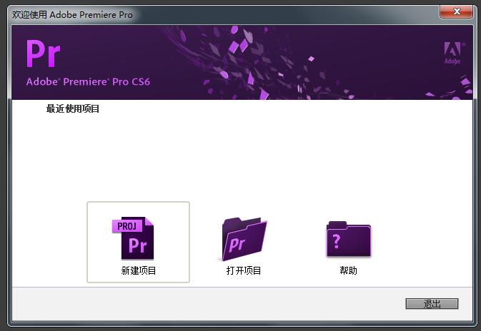 adobe premiere pro cs6已停止工作  第7张