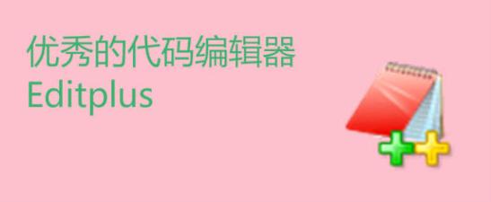 EditPlus(文本编辑器) 注册码在线生成  第1张