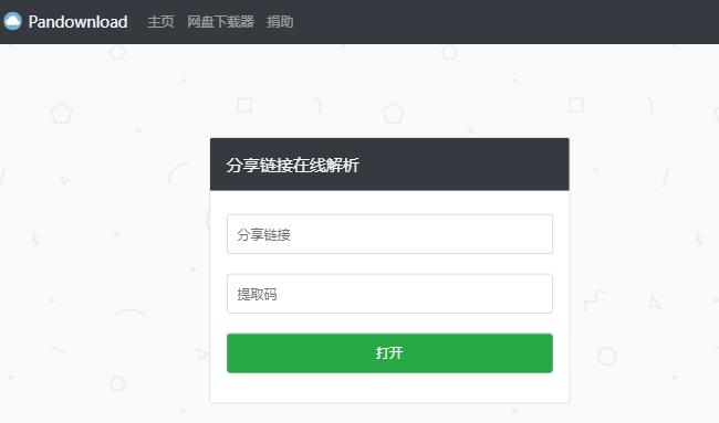 Pandownload网页版正式发布,纯绿色下载更安全 第1张