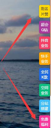 代刷网右侧导航栏代码  第1张