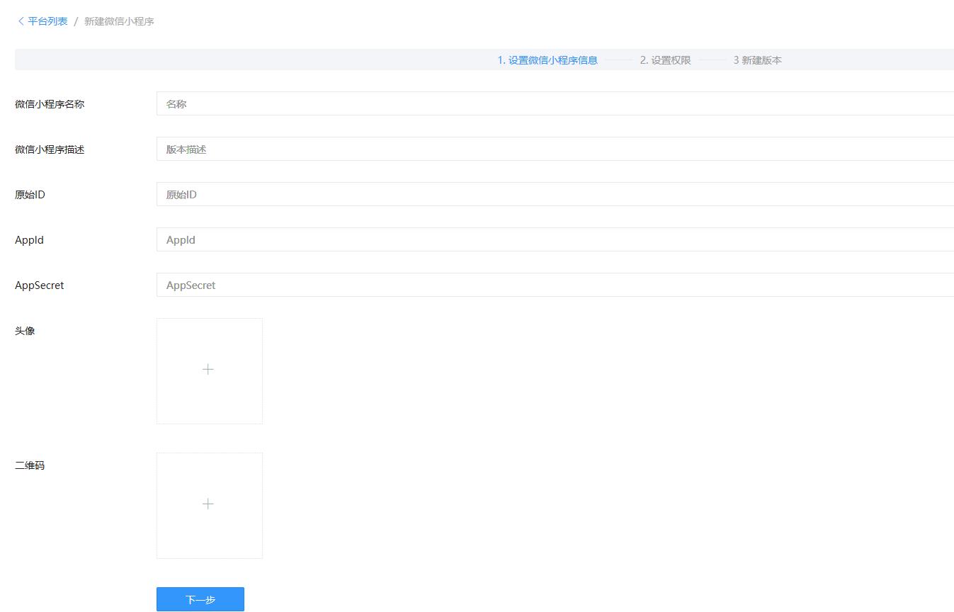 微擎版新手安装和发布禾匠小程序教程  微擎 微信小程序 第5张