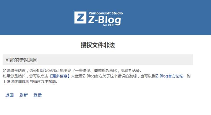 "zblog提示""授权文件非法""的解决办法  zblog 第1张"