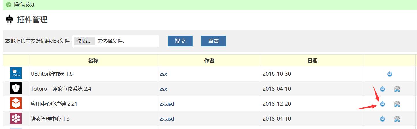 "zblog提示""授权文件非法""的终极解决办法 zblog错误 授权文件非法 zblogphp教程  zblog提示""授权文件非法""的解决办法 zblog 第2张"