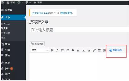 <span style='color:#f20c0c'>不仅WordPress支持智能原创,公众号,百家号,头条号同时全面支持</span> CMS智能原创插件 织梦智能原创插件 帝国智能原创插件 WordPress 公众号 百家号 头条号 UEditor 第2张