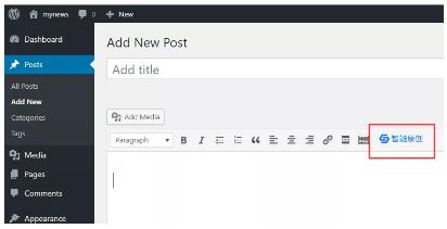 <span style='color:#f20c0c'>不仅WordPress支持智能原创,公众号,百家号,头条号同时全面支持</span> CMS智能原创插件 织梦智能原创插件 帝国智能原创插件 WordPress 公众号 百家号 头条号 UEditor 第4张