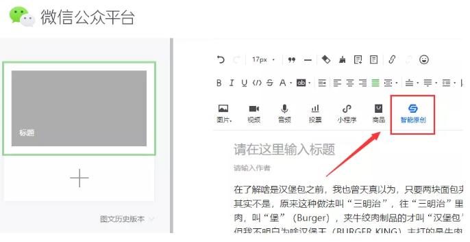 <span style='color:#f20c0c'>不仅WordPress支持智能原创,公众号,百家号,头条号同时全面支持</span> CMS智能原创插件 织梦智能原创插件 帝国智能原创插件 WordPress 公众号 百家号 头条号 UEditor 第6张