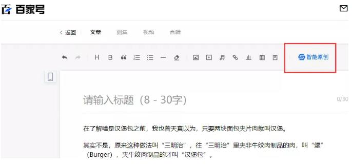 <span style='color:#f20c0c'>不仅WordPress支持智能原创,公众号,百家号,头条号同时全面支持</span> CMS智能原创插件 织梦智能原创插件 帝国智能原创插件 WordPress 公众号 百家号 头条号 UEditor 第8张