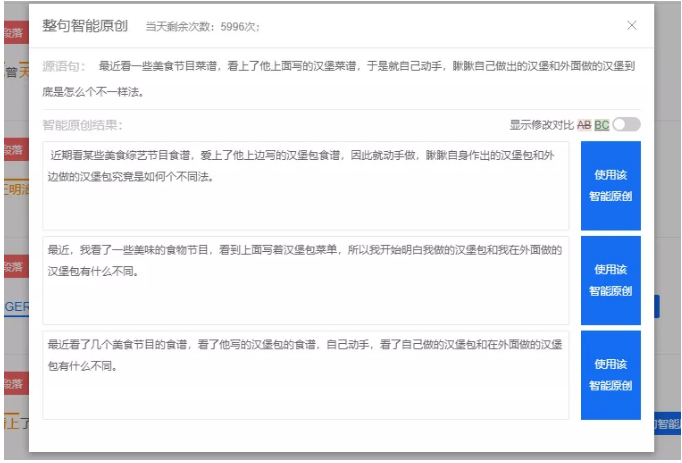 <span style='color:#f20c0c'>不仅WordPress支持智能原创,公众号,百家号,头条号同时全面支持</span> CMS智能原创插件 织梦智能原创插件 帝国智能原创插件 WordPress 公众号 百家号 头条号 UEditor 第14张