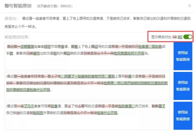 <span style='color:#f20c0c'>不仅WordPress支持智能原创,公众号,百家号,头条号同时全面支持</span> CMS智能原创插件 织梦智能原创插件 帝国智能原创插件 WordPress 公众号 百家号 头条号 UEditor 第15张