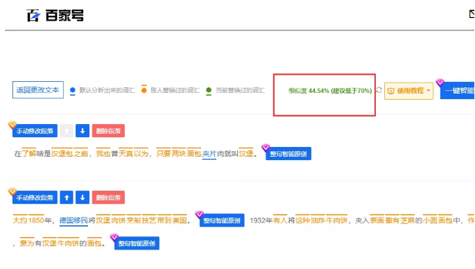 <span style='color:#f20c0c'>不仅WordPress支持智能原创,公众号,百家号,头条号同时全面支持</span> CMS智能原创插件 织梦智能原创插件 帝国智能原创插件 WordPress 公众号 百家号 头条号 UEditor 第18张