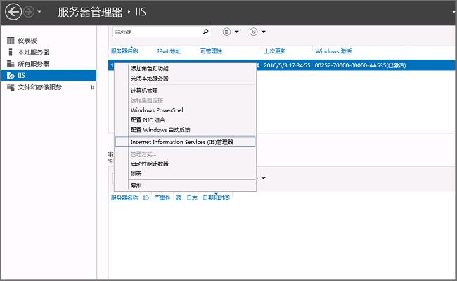windows server 2008/2012安装php iis8.5 mysql环境搭建教程  Win系统 第6张