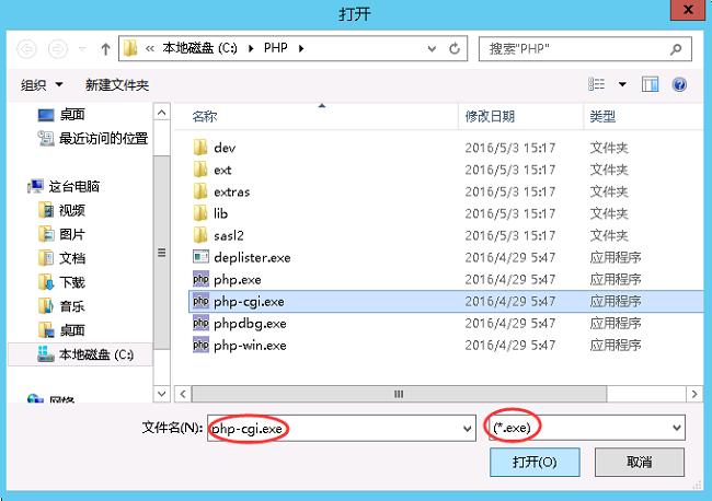 windows server 2008/2012安装php iis8.5 mysql环境搭建教程  Win系统 第9张