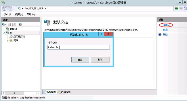 windows server 2008/2012安装php iis8.5 mysql环境搭建教程  Win系统 第11张