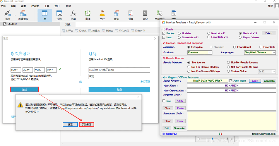 Navicat Premium v12.1.22 中文最新破解版(附:激活工具)  第3张