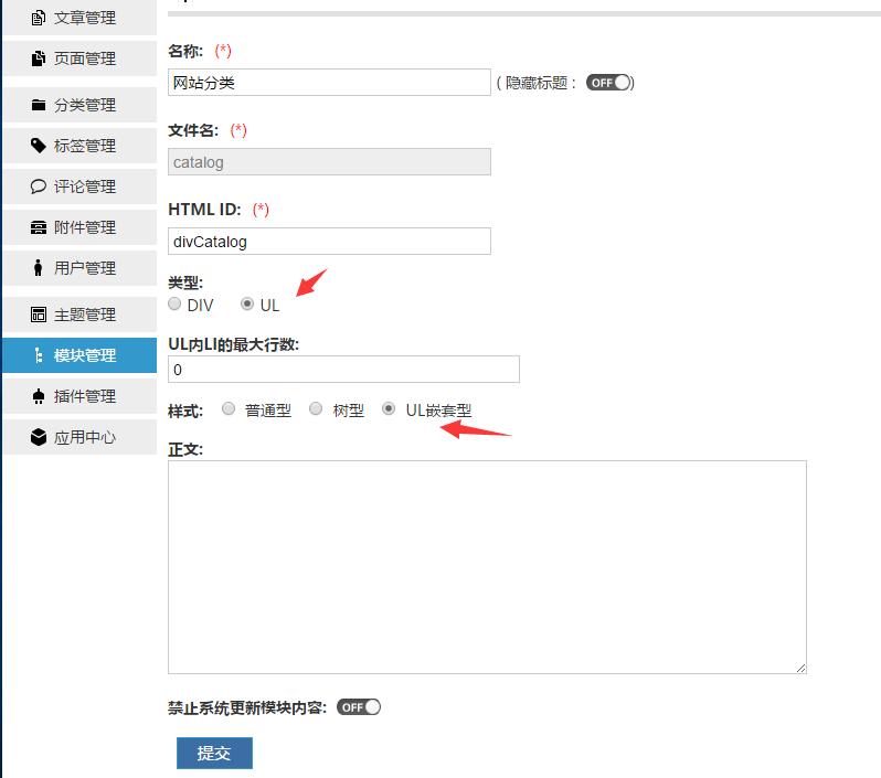 201804031522745257308869.png zblog博客系统二级(下拉)导航菜单设置教程 zblog博客 博客主题 二级分类导航  zblog 第2张