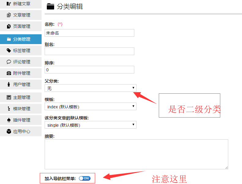 201804031522745243658827.png zblog博客系统二级(下拉)导航菜单设置教程 zblog博客 博客主题 二级分类导航  zblog 第1张