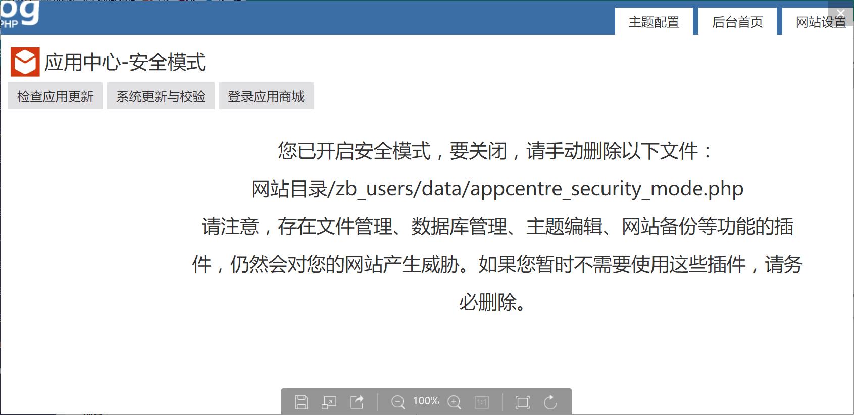 "201903171552828907918859.png zblog如何防止被黑和安全模式怎么设置 zblog最新版是自带""安全配置"" zblog防黑 zblog 第3张"