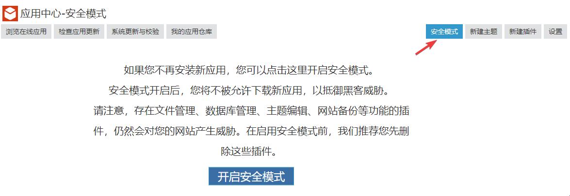 "mGvp9MWKXm.png zblog如何防止被黑和安全模式怎么设置 zblog最新版是自带""安全配置"" zblog防黑 zblog 第2张"