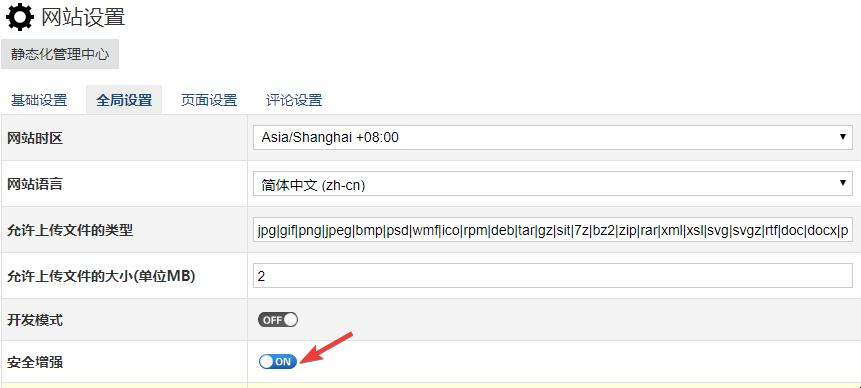 "oPJspey6mQ.png zblog如何防止被黑和安全模式怎么设置 zblog最新版是自带""安全配置"" zblog防黑 zblog 第1张"