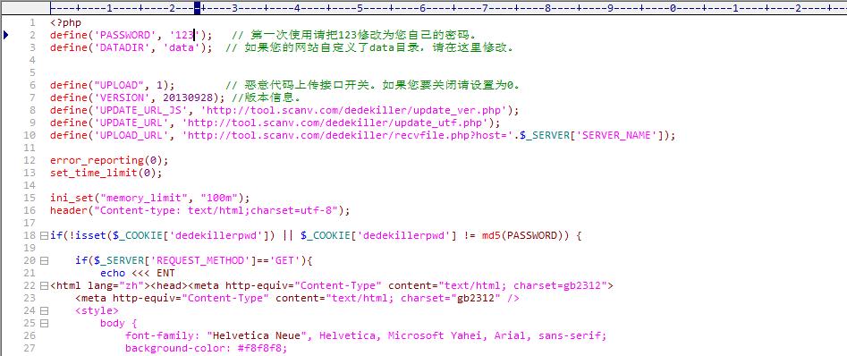 image.png DedeCMS(顽固木马后门专杀工具) v2.0 官方最新版 附使用教程  织梦CMS 第1张