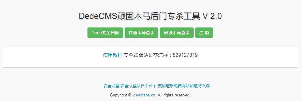 image.png DedeCMS(顽固木马后门专杀工具) v2.0 官方最新版 附使用教程  织梦CMS 第3张