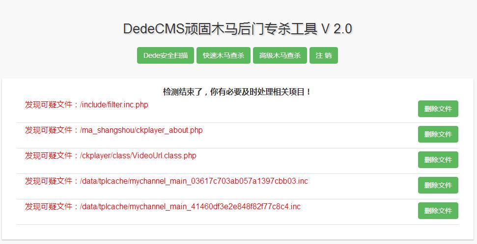image.png DedeCMS(顽固木马后门专杀工具) v2.0 官方最新版 附使用教程  织梦CMS 第5张