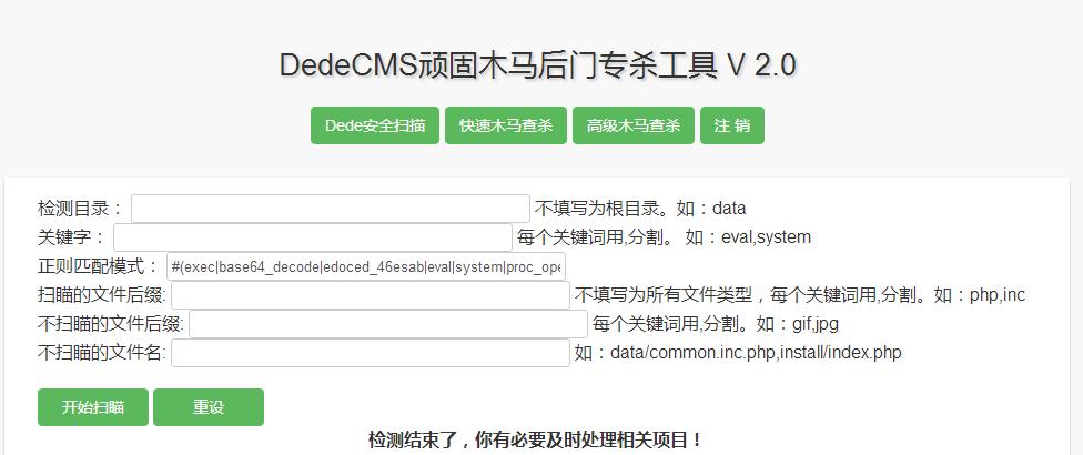 image.png DedeCMS(顽固木马后门专杀工具) v2.0 官方最新版 附使用教程  织梦CMS 第6张