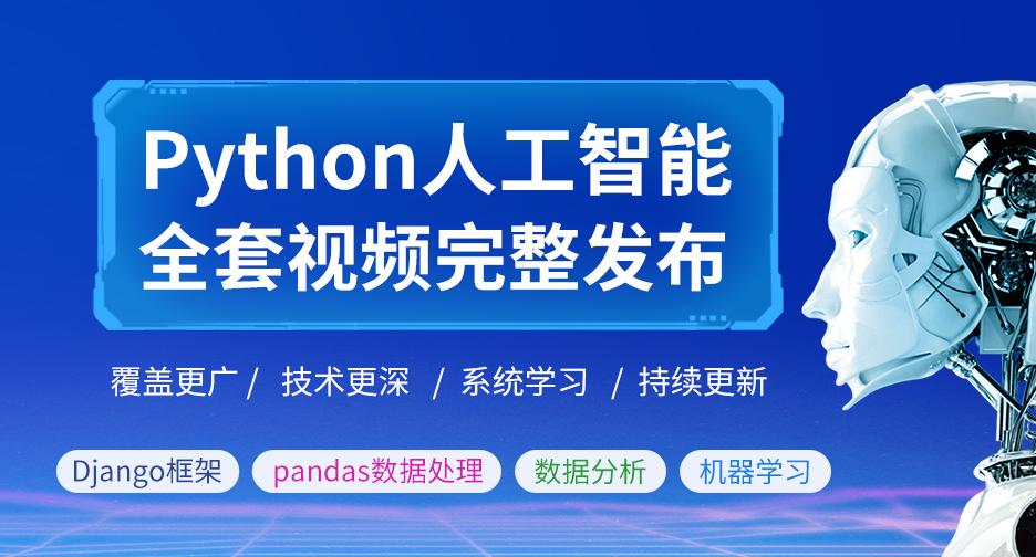 千锋教育全套Python视频教程,值得推荐!  第1张