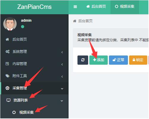 ZanPianCms(赞片CMS)V8采集插件教程  第1张