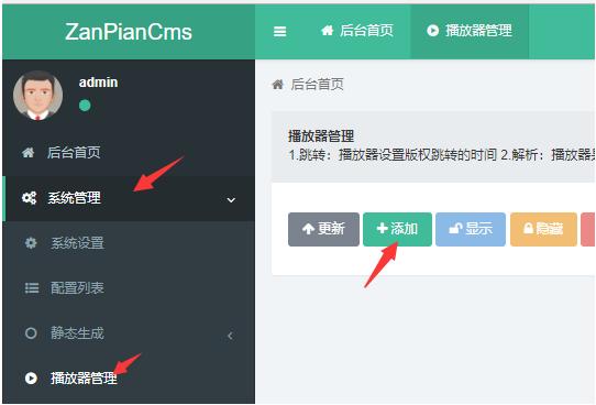 ZanPianCms(赞片CMS)V8采集插件教程  第3张