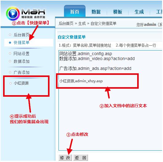 maxcms(马克思CMS) 采集插件适配MaxCms4.0,支持M3U8,快速更新,稳定播放!  第1张