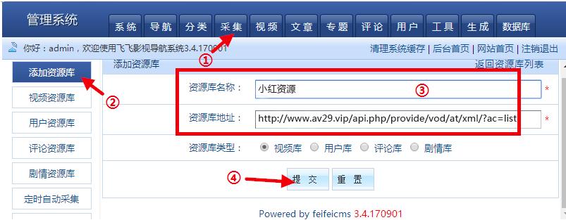 飞飞影视系统PHP版(PPVOD)最新版3.4采集插件教程 第1张