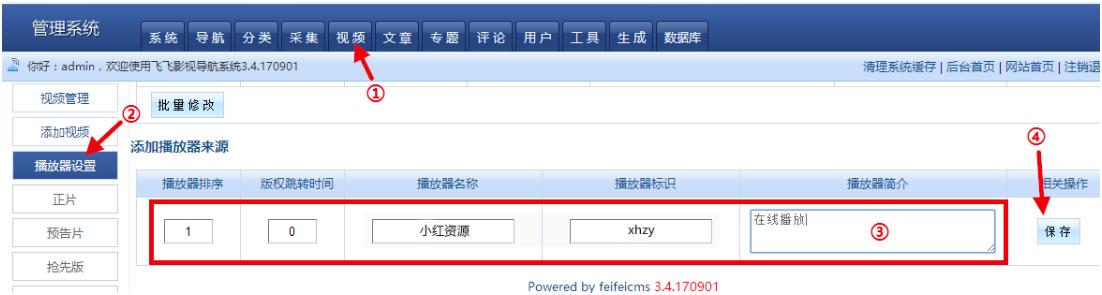 飞飞影视系统PHP版(PPVOD)最新版3.4采集插件教程 第2张