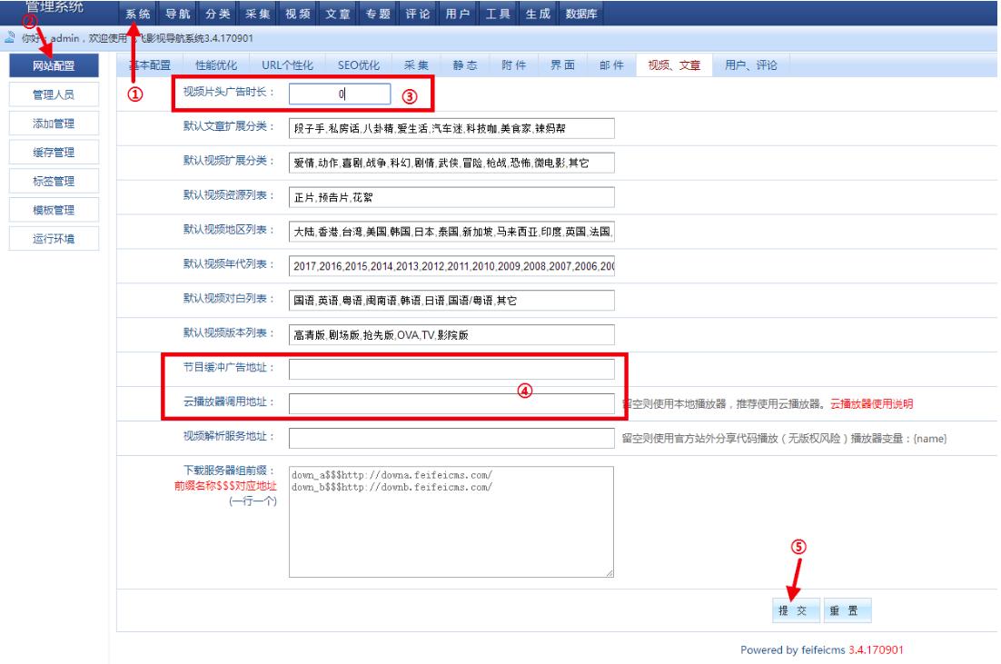 飞飞影视系统PHP版(PPVOD)最新版3.4采集插件教程 第3张