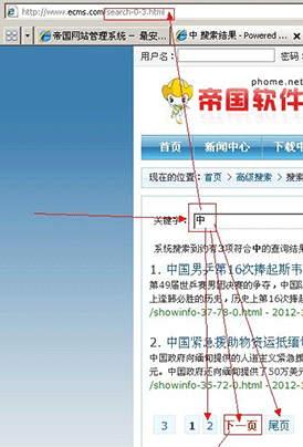 帝国CMS搜索页伪静态实现方法  第1张