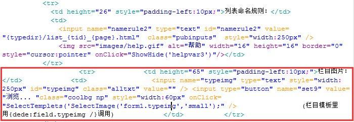 dedecms添加并调用栏目缩略图 SEO 第2张