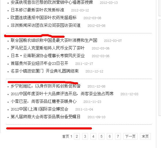 DEDECMS织梦列表页每隔N行文章添加一条分隔线  SEO 第1张