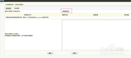dedeCMS自定义模型字段内页和首页调用方法 SEO 第2张