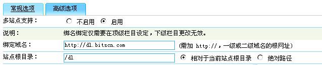 dedecms多站点二级域名绑定攻略-第3张图片-元元本本博客