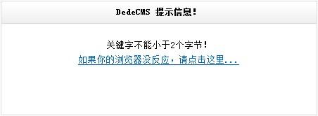 织梦搜索:DedeCMS 提示信息-第1张图片-元元本本博客