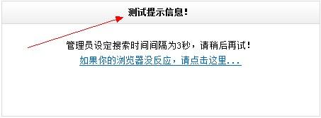 织梦搜索:DedeCMS 提示信息-第2张图片-元元本本博客