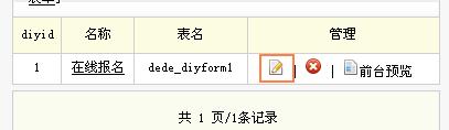 dedecms自定义表单制作和调用办法  SEO 第4张