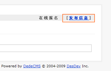 dedecms自定义表单制作和调用办法  SEO 第7张