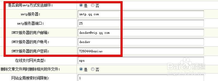 dedecms织梦自定义表单发送指定邮件  SEO 第2张