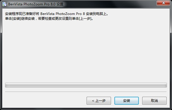 PhotoZoom Pro 8安装激活教程 第7张